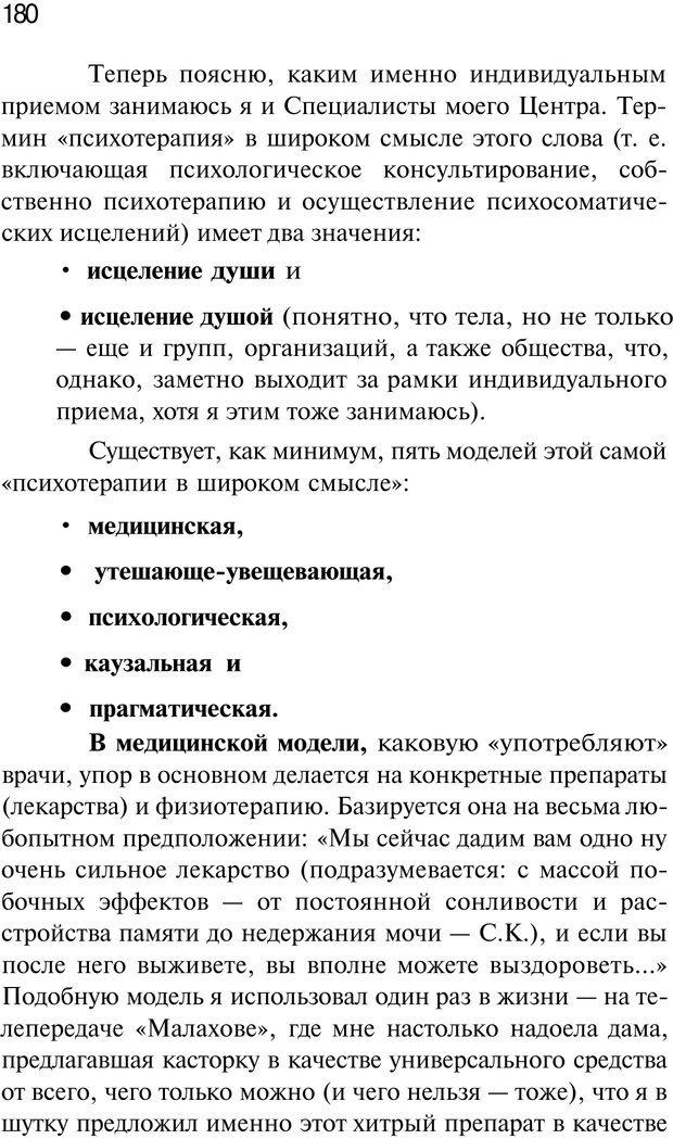 PDF. Нейротрансформинг. Команда нашего Я. Ковалёв С. В. Страница 180. Читать онлайн