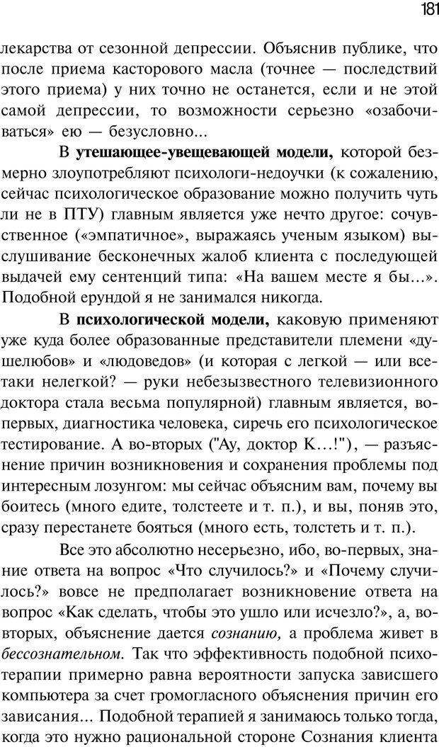 PDF. Нейротрансформинг. Команда нашего Я. Ковалёв С. В. Страница 181. Читать онлайн