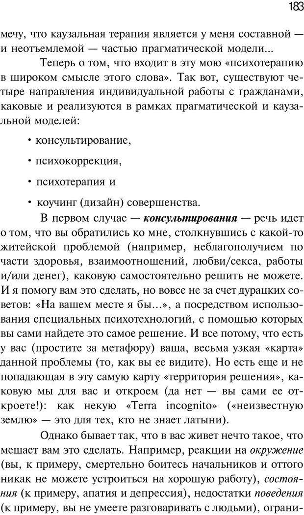 PDF. Нейротрансформинг. Команда нашего Я. Ковалёв С. В. Страница 183. Читать онлайн