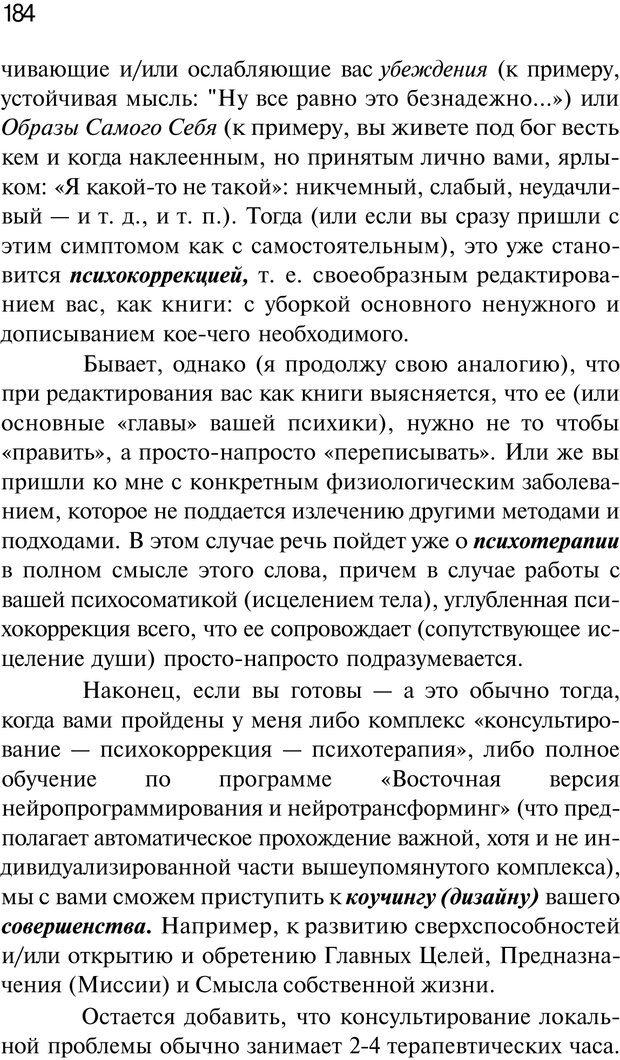 PDF. Нейротрансформинг. Команда нашего Я. Ковалёв С. В. Страница 184. Читать онлайн