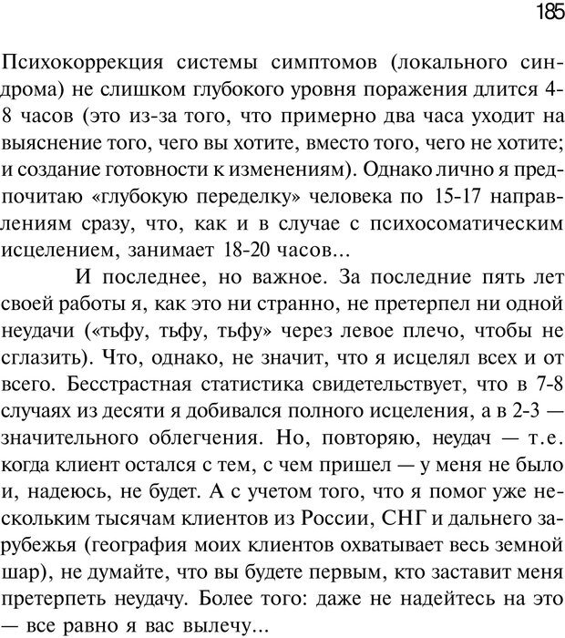 PDF. Нейротрансформинг. Команда нашего Я. Ковалёв С. В. Страница 185. Читать онлайн