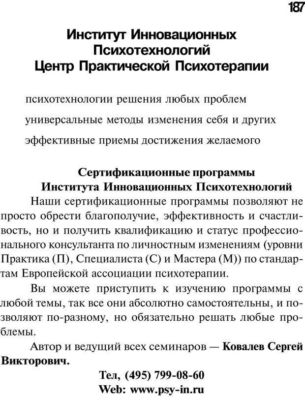 PDF. Нейротрансформинг. Команда нашего Я. Ковалёв С. В. Страница 187. Читать онлайн