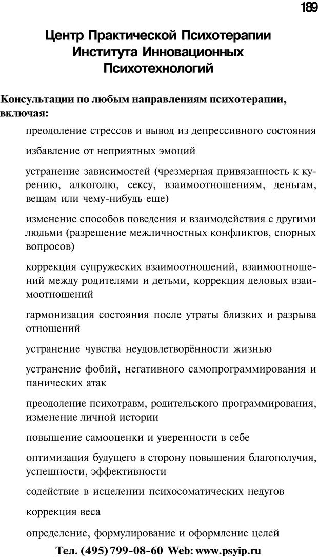 PDF. Нейротрансформинг. Команда нашего Я. Ковалёв С. В. Страница 189. Читать онлайн