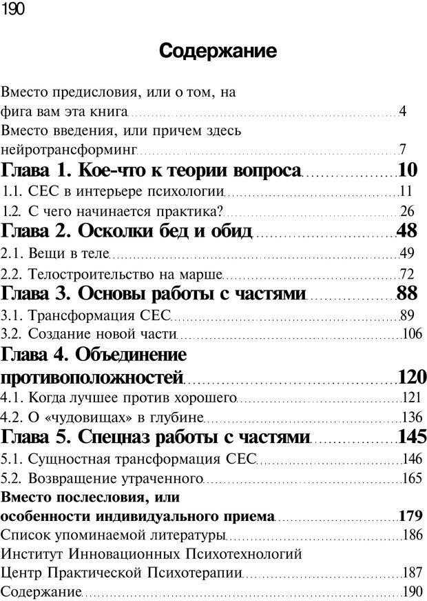 PDF. Нейротрансформинг. Команда нашего Я. Ковалёв С. В. Страница 190. Читать онлайн