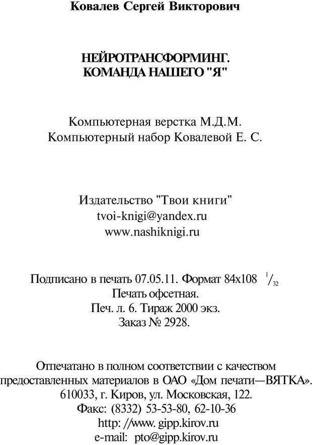 PDF. Нейротрансформинг. Команда нашего Я. Ковалёв С. В. Страница 191. Читать онлайн