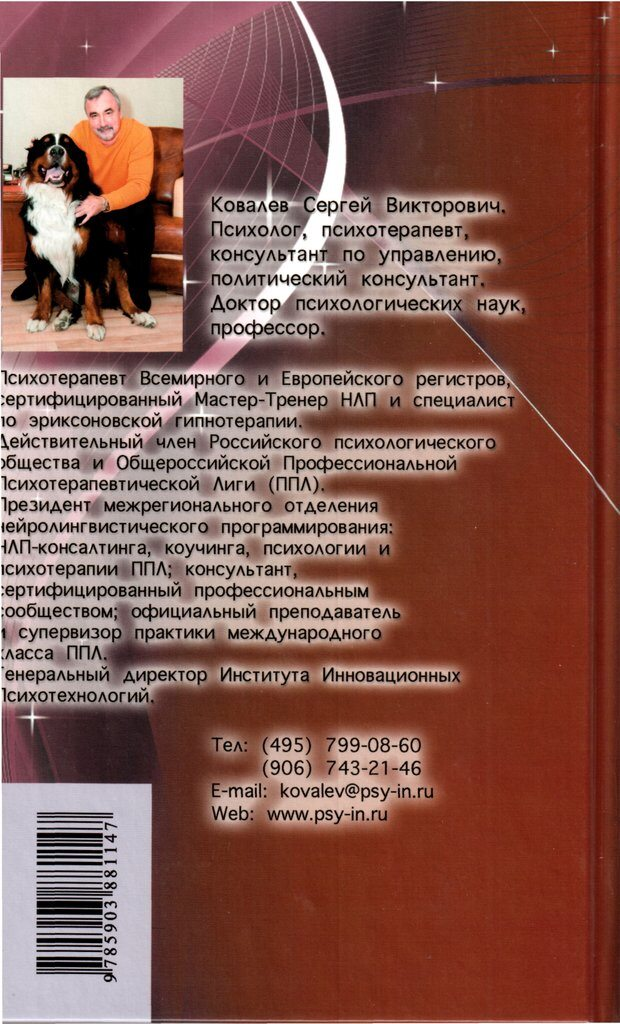 PDF. Нейротрансформинг. Команда нашего Я. Ковалёв С. В. Страница 192. Читать онлайн