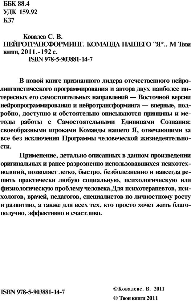 PDF. Нейротрансформинг. Команда нашего Я. Ковалёв С. В. Страница 2. Читать онлайн