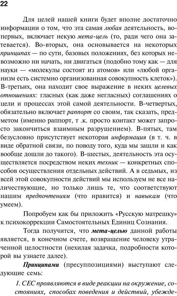 PDF. Нейротрансформинг. Команда нашего Я. Ковалёв С. В. Страница 22. Читать онлайн