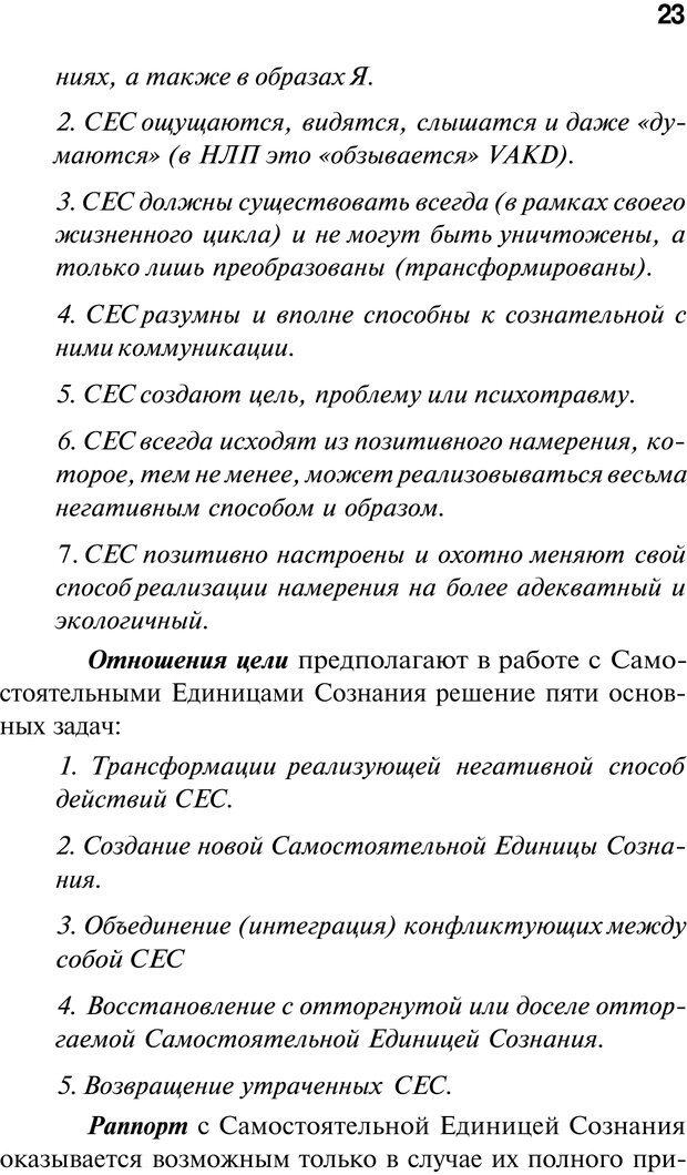 PDF. Нейротрансформинг. Команда нашего Я. Ковалёв С. В. Страница 23. Читать онлайн