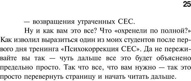 PDF. Нейротрансформинг. Команда нашего Я. Ковалёв С. В. Страница 25. Читать онлайн