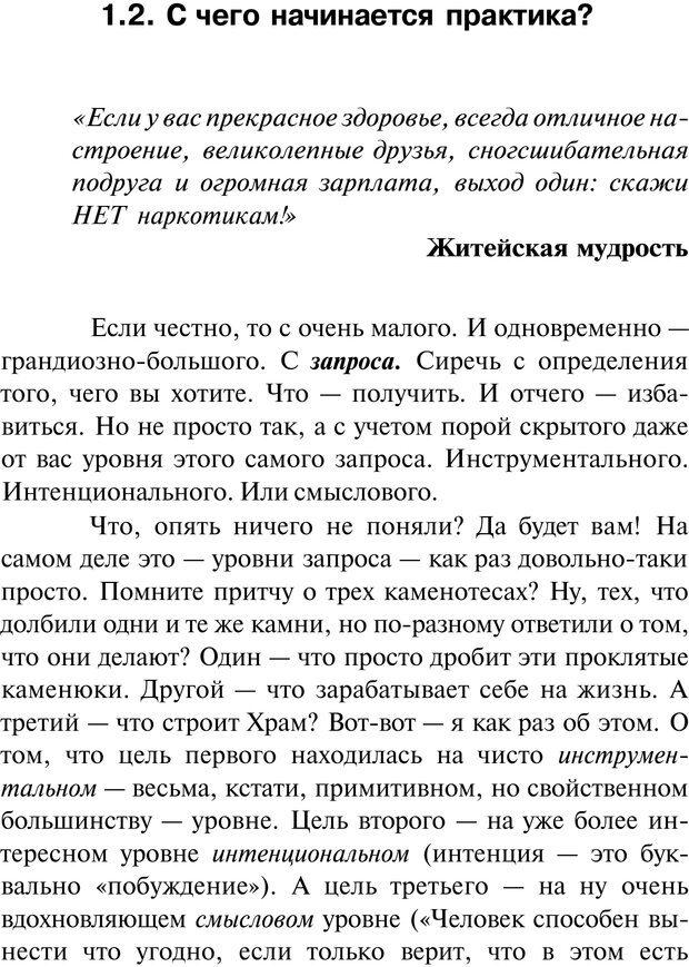 PDF. Нейротрансформинг. Команда нашего Я. Ковалёв С. В. Страница 26. Читать онлайн