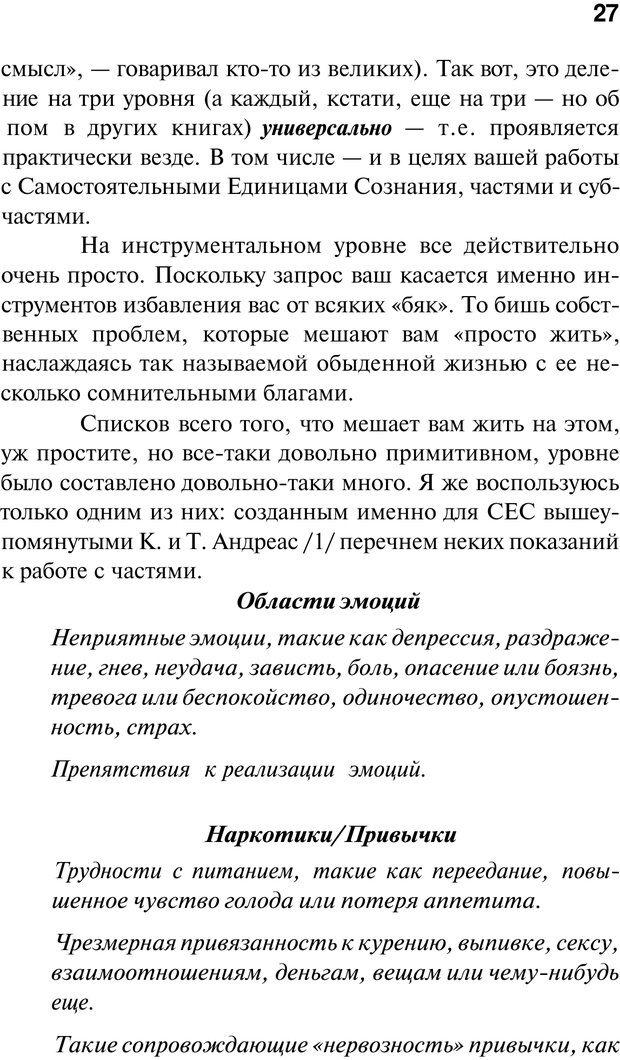PDF. Нейротрансформинг. Команда нашего Я. Ковалёв С. В. Страница 27. Читать онлайн