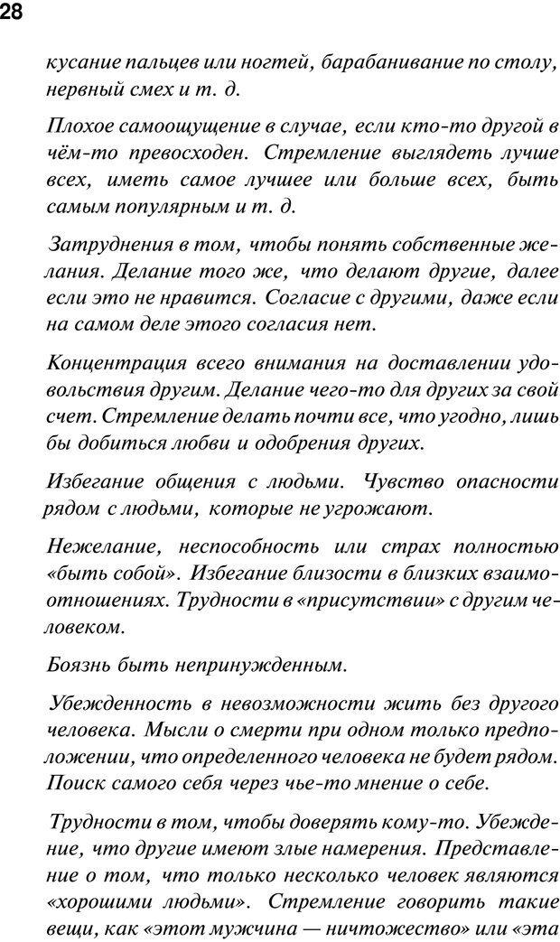 PDF. Нейротрансформинг. Команда нашего Я. Ковалёв С. В. Страница 28. Читать онлайн