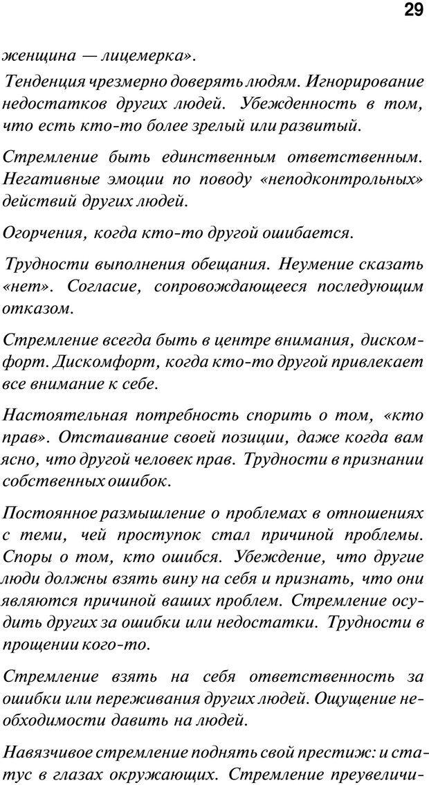 PDF. Нейротрансформинг. Команда нашего Я. Ковалёв С. В. Страница 29. Читать онлайн