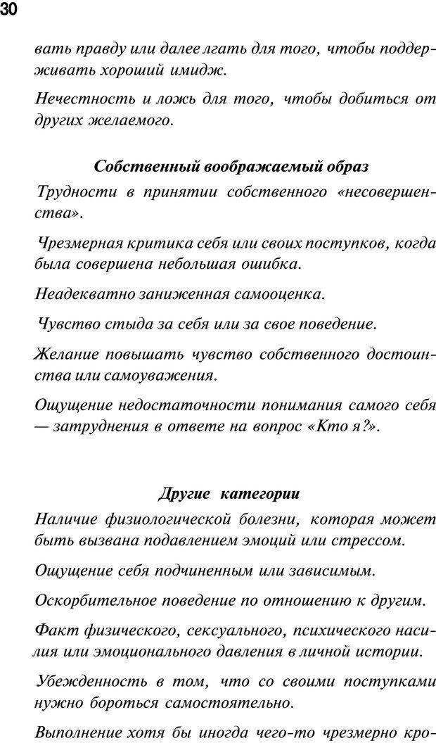 PDF. Нейротрансформинг. Команда нашего Я. Ковалёв С. В. Страница 30. Читать онлайн