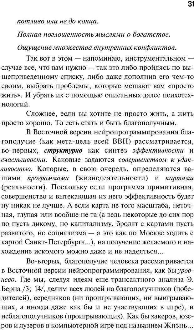 PDF. Нейротрансформинг. Команда нашего Я. Ковалёв С. В. Страница 31. Читать онлайн