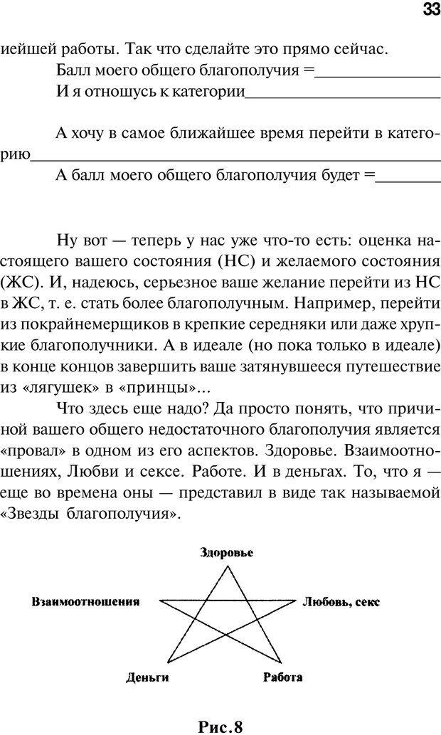 PDF. Нейротрансформинг. Команда нашего Я. Ковалёв С. В. Страница 33. Читать онлайн