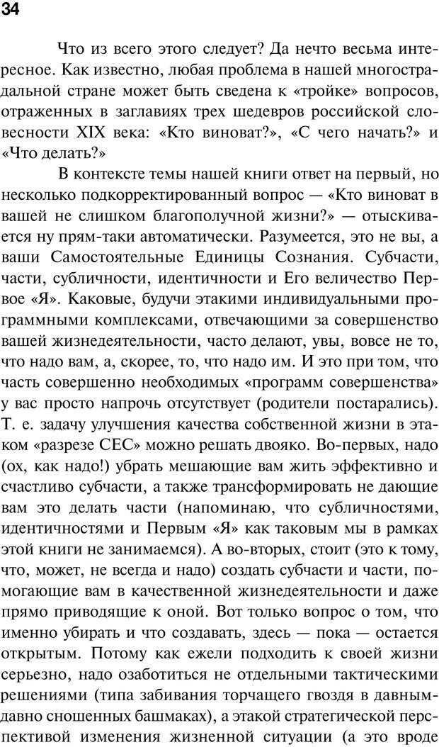 PDF. Нейротрансформинг. Команда нашего Я. Ковалёв С. В. Страница 34. Читать онлайн