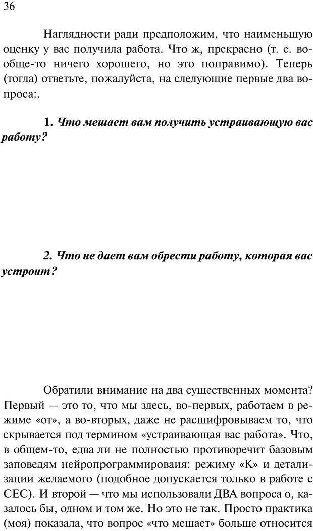 PDF. Нейротрансформинг. Команда нашего Я. Ковалёв С. В. Страница 36. Читать онлайн