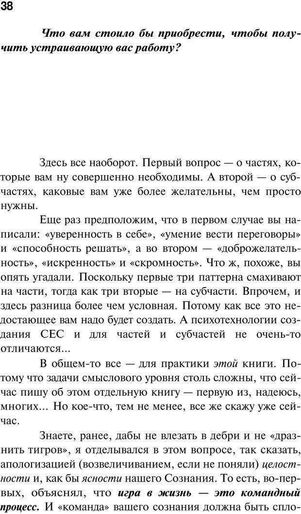 PDF. Нейротрансформинг. Команда нашего Я. Ковалёв С. В. Страница 38. Читать онлайн