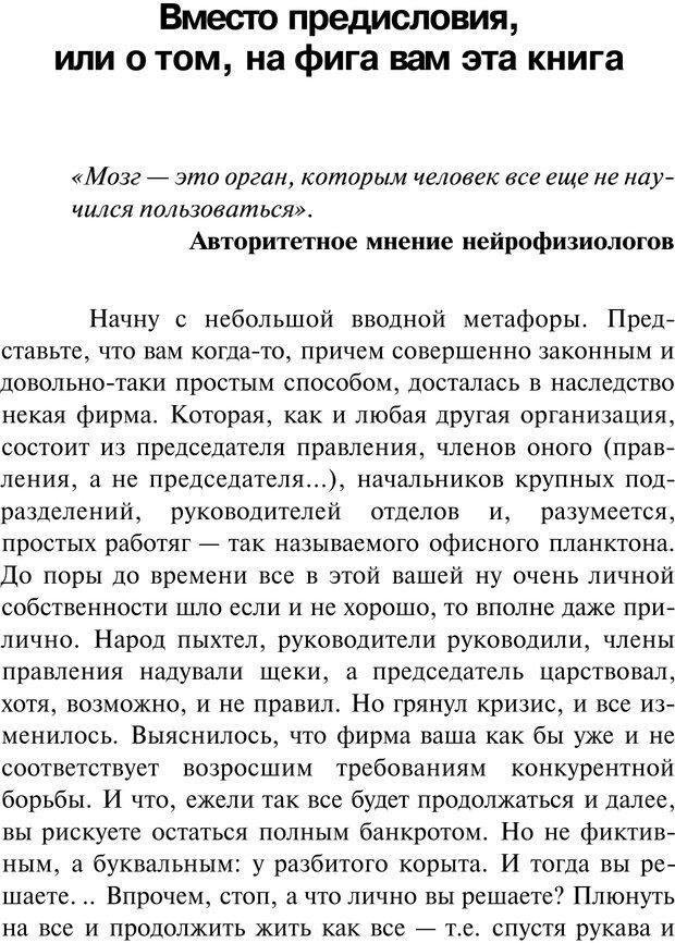 PDF. Нейротрансформинг. Команда нашего Я. Ковалёв С. В. Страница 4. Читать онлайн