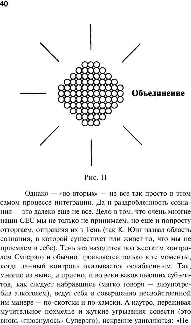 PDF. Нейротрансформинг. Команда нашего Я. Ковалёв С. В. Страница 40. Читать онлайн