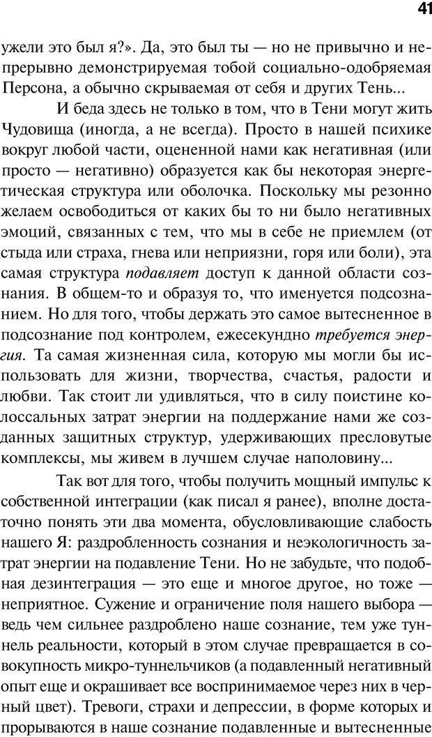 PDF. Нейротрансформинг. Команда нашего Я. Ковалёв С. В. Страница 41. Читать онлайн