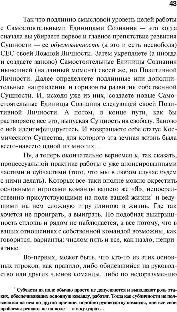 PDF. Нейротрансформинг. Команда нашего Я. Ковалёв С. В. Страница 43. Читать онлайн