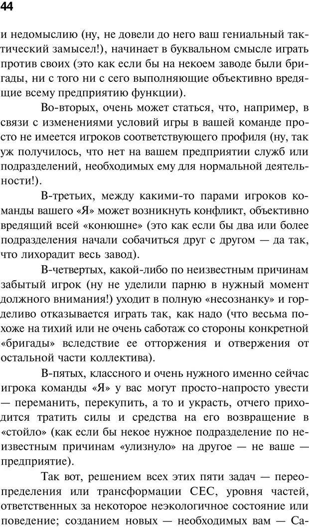 PDF. Нейротрансформинг. Команда нашего Я. Ковалёв С. В. Страница 44. Читать онлайн