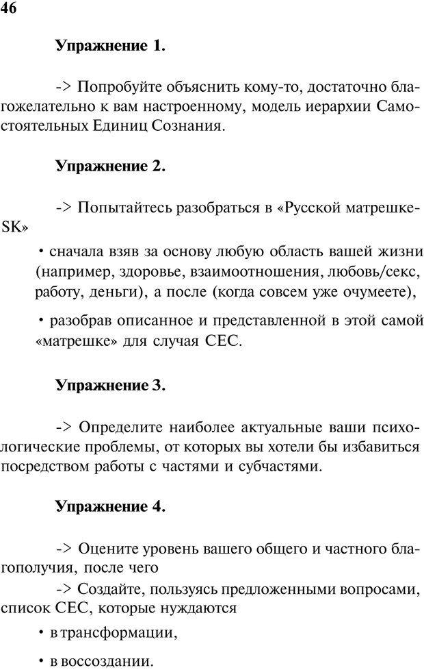 PDF. Нейротрансформинг. Команда нашего Я. Ковалёв С. В. Страница 46. Читать онлайн