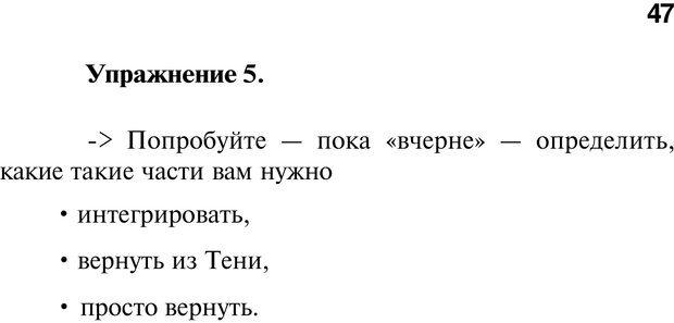 PDF. Нейротрансформинг. Команда нашего Я. Ковалёв С. В. Страница 47. Читать онлайн