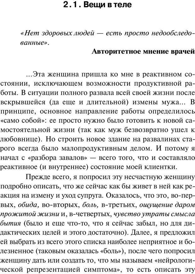 PDF. Нейротрансформинг. Команда нашего Я. Ковалёв С. В. Страница 49. Читать онлайн