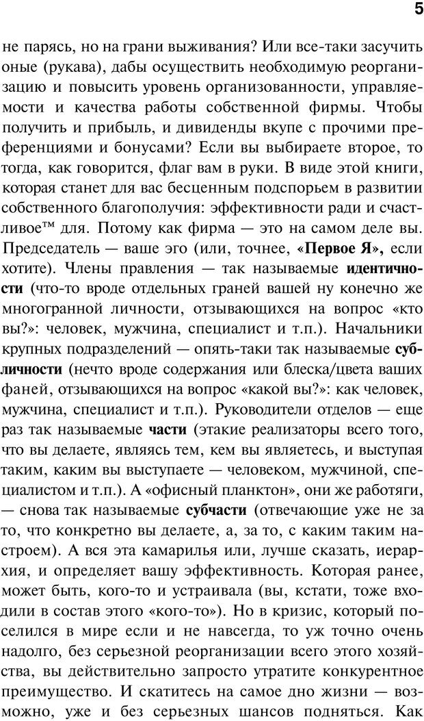 PDF. Нейротрансформинг. Команда нашего Я. Ковалёв С. В. Страница 5. Читать онлайн