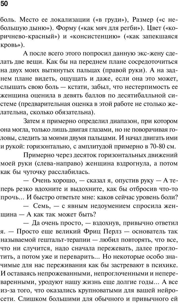 PDF. Нейротрансформинг. Команда нашего Я. Ковалёв С. В. Страница 50. Читать онлайн