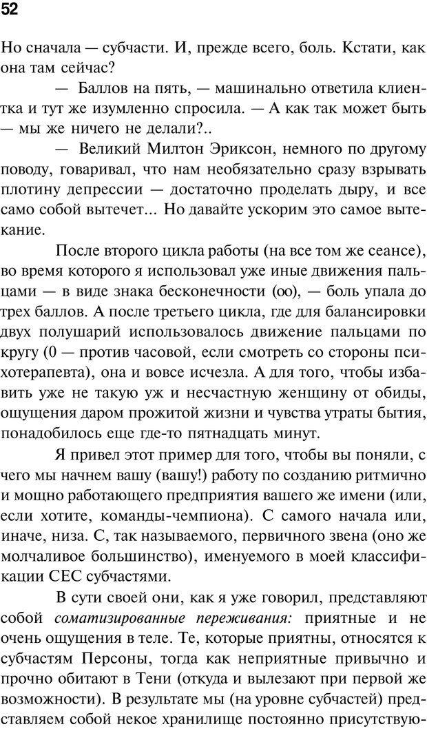PDF. Нейротрансформинг. Команда нашего Я. Ковалёв С. В. Страница 52. Читать онлайн