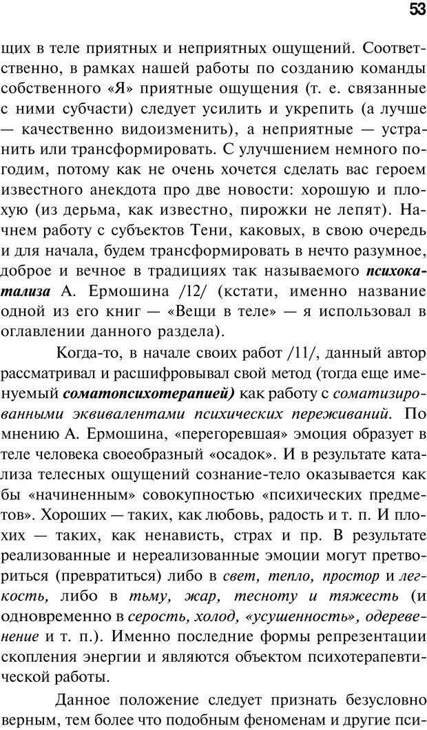 PDF. Нейротрансформинг. Команда нашего Я. Ковалёв С. В. Страница 53. Читать онлайн