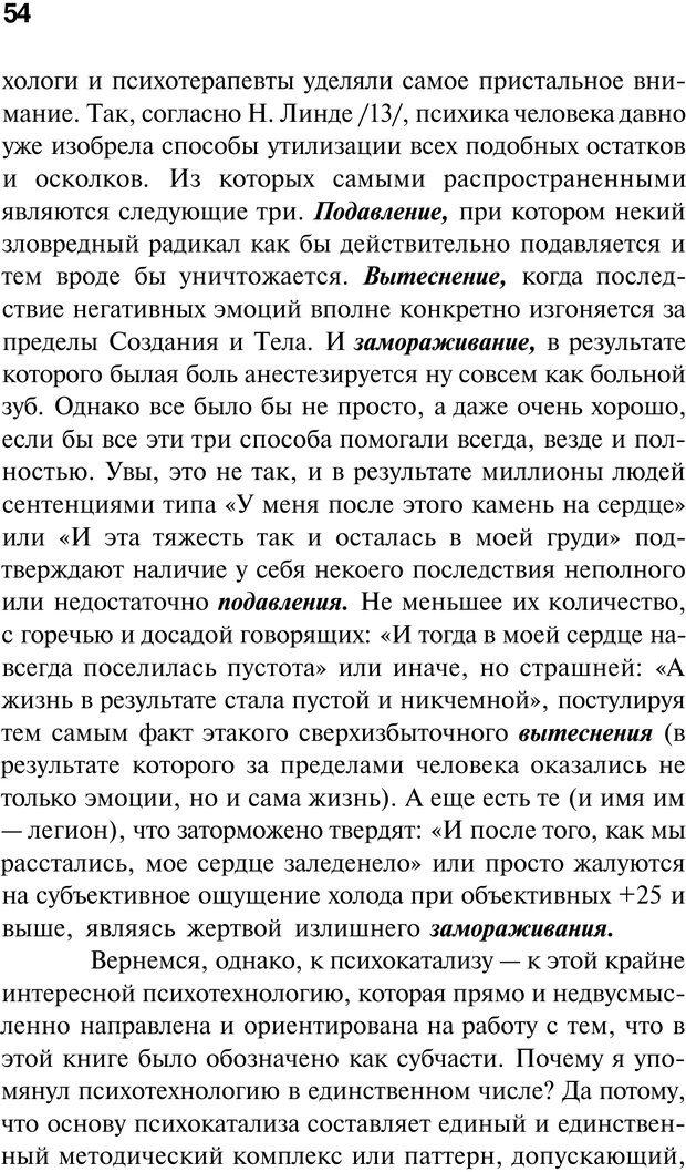 PDF. Нейротрансформинг. Команда нашего Я. Ковалёв С. В. Страница 54. Читать онлайн