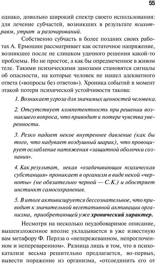 PDF. Нейротрансформинг. Команда нашего Я. Ковалёв С. В. Страница 55. Читать онлайн