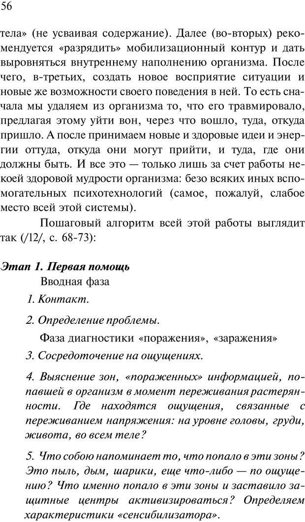 PDF. Нейротрансформинг. Команда нашего Я. Ковалёв С. В. Страница 56. Читать онлайн