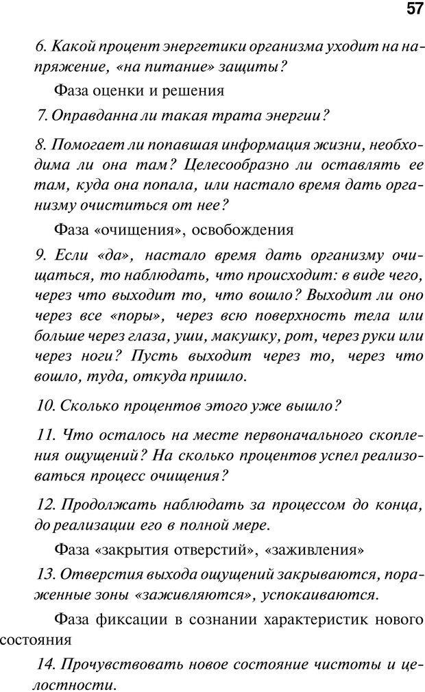 PDF. Нейротрансформинг. Команда нашего Я. Ковалёв С. В. Страница 57. Читать онлайн