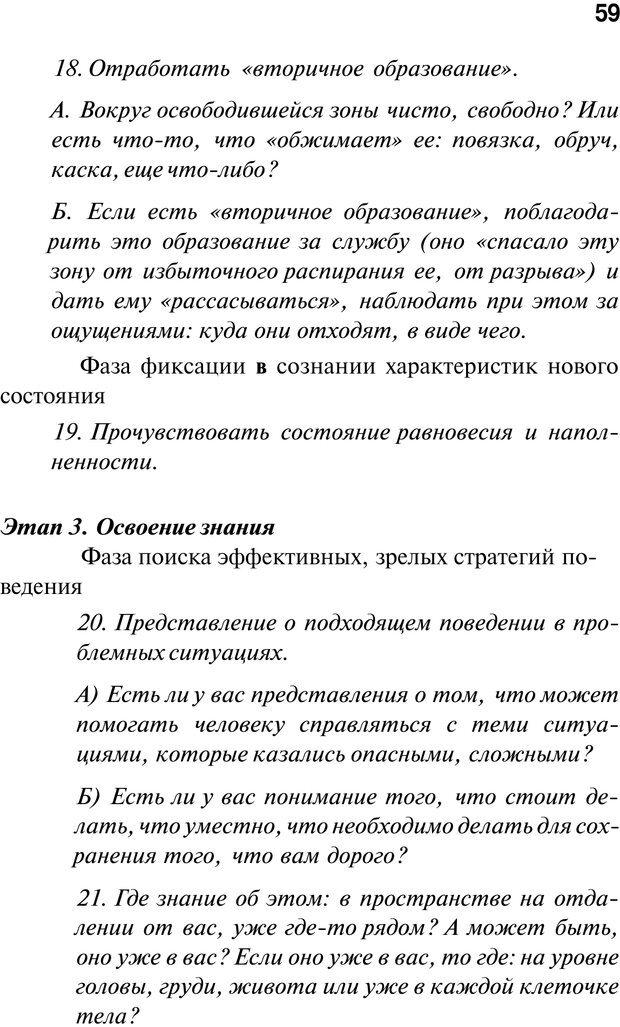 PDF. Нейротрансформинг. Команда нашего Я. Ковалёв С. В. Страница 59. Читать онлайн