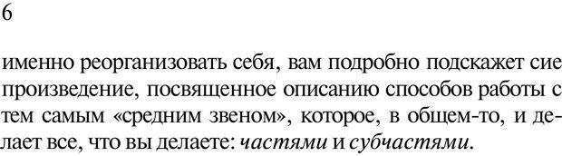 PDF. Нейротрансформинг. Команда нашего Я. Ковалёв С. В. Страница 6. Читать онлайн