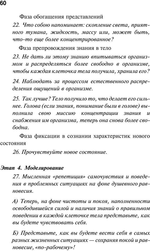 PDF. Нейротрансформинг. Команда нашего Я. Ковалёв С. В. Страница 60. Читать онлайн