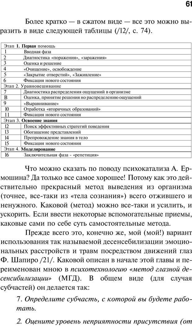PDF. Нейротрансформинг. Команда нашего Я. Ковалёв С. В. Страница 61. Читать онлайн