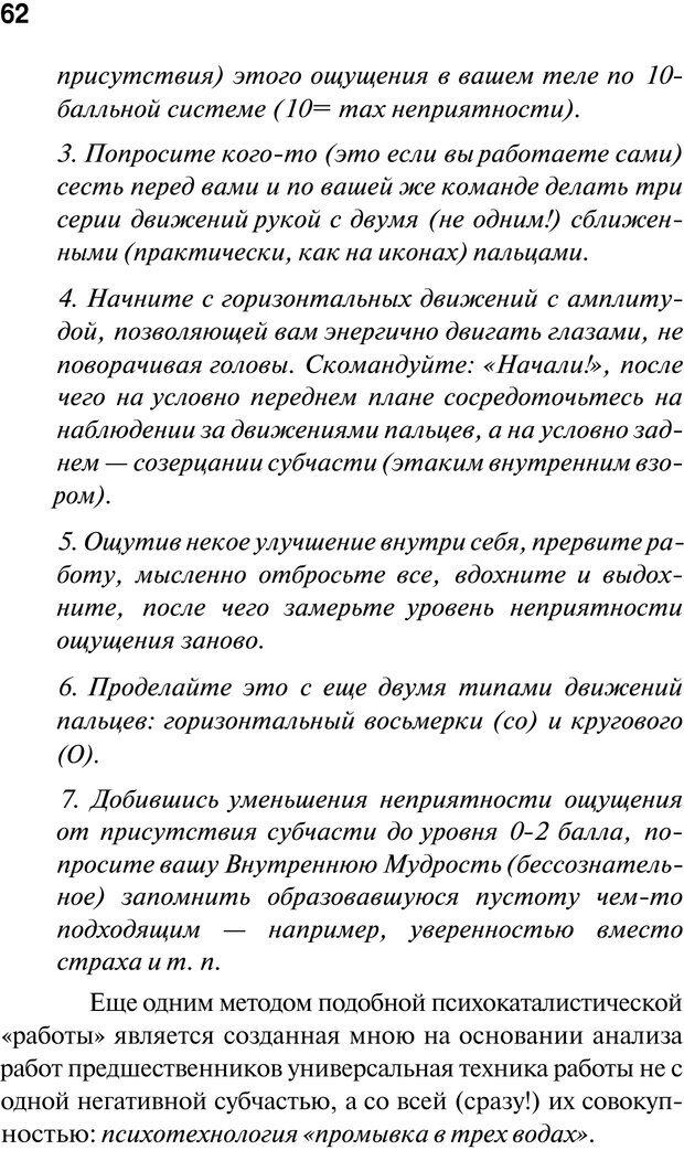 PDF. Нейротрансформинг. Команда нашего Я. Ковалёв С. В. Страница 62. Читать онлайн