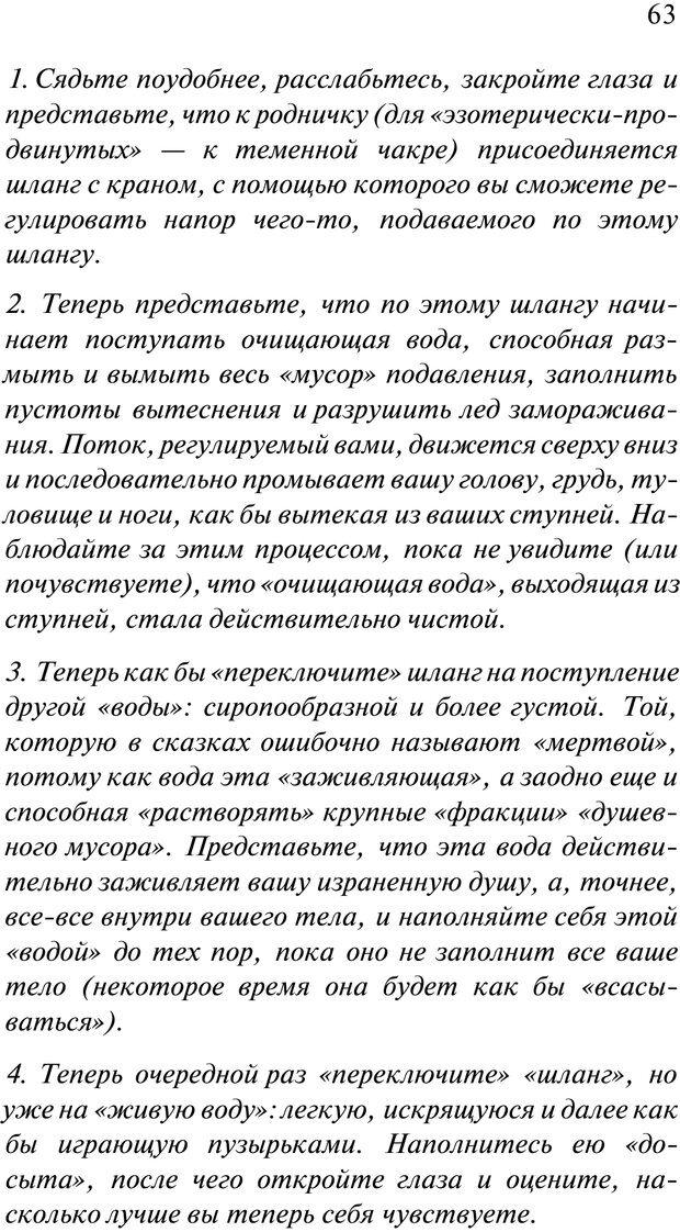 PDF. Нейротрансформинг. Команда нашего Я. Ковалёв С. В. Страница 63. Читать онлайн