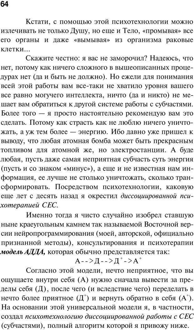 PDF. Нейротрансформинг. Команда нашего Я. Ковалёв С. В. Страница 64. Читать онлайн