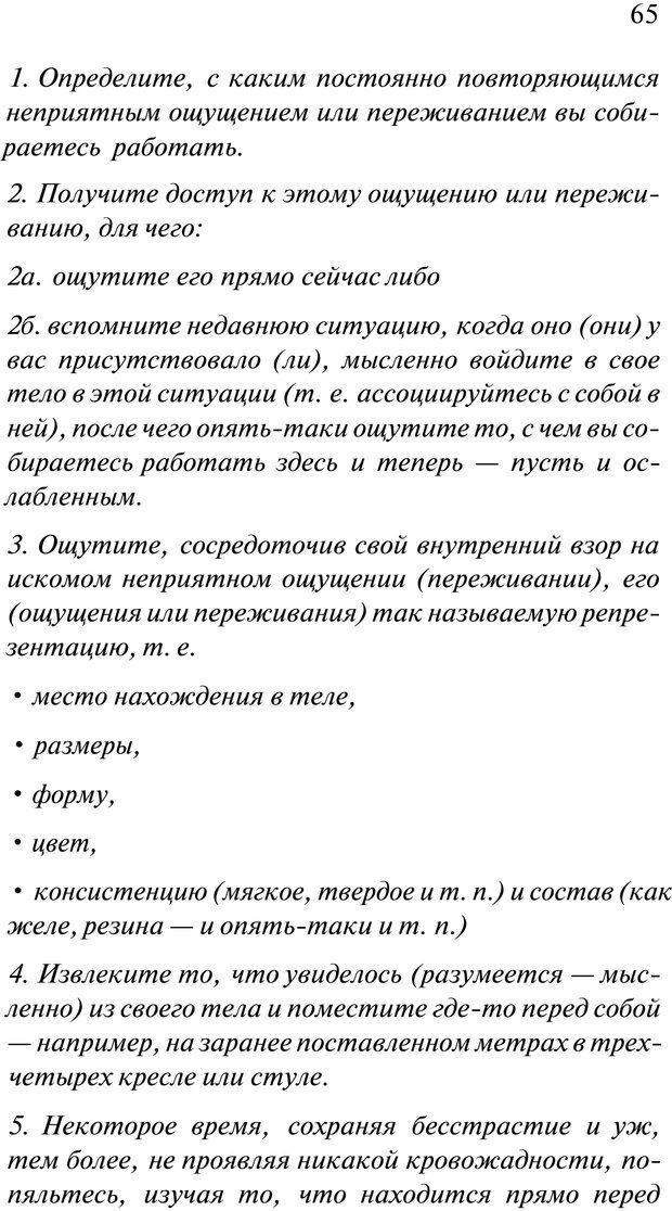 PDF. Нейротрансформинг. Команда нашего Я. Ковалёв С. В. Страница 65. Читать онлайн