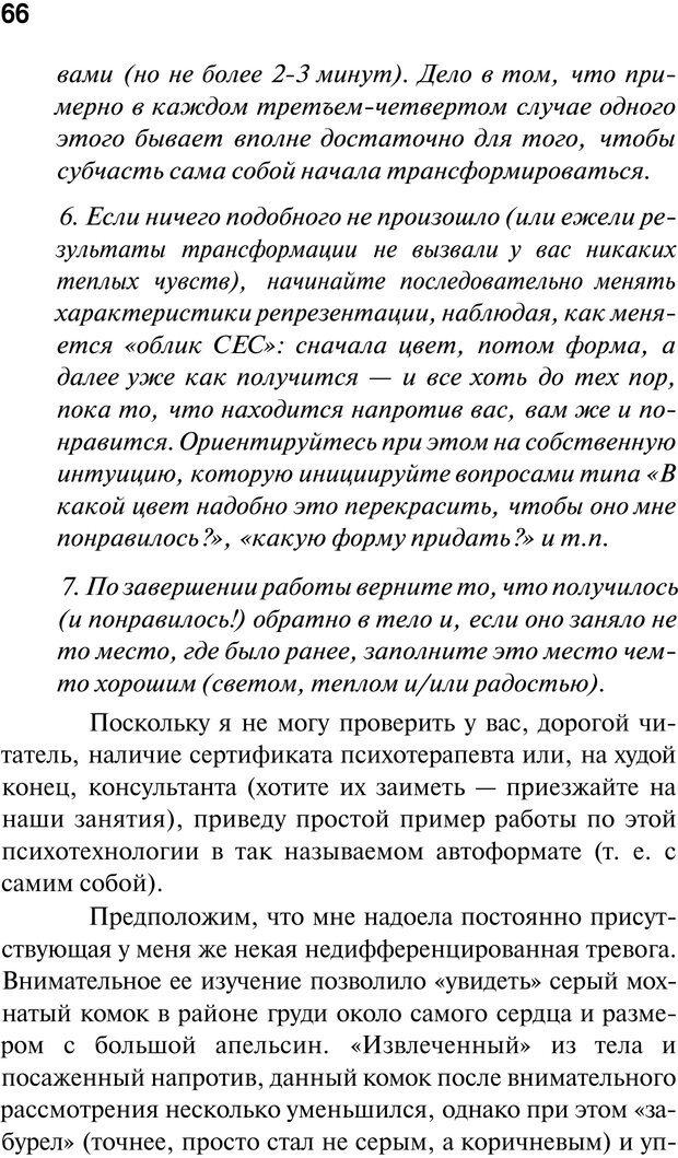 PDF. Нейротрансформинг. Команда нашего Я. Ковалёв С. В. Страница 66. Читать онлайн