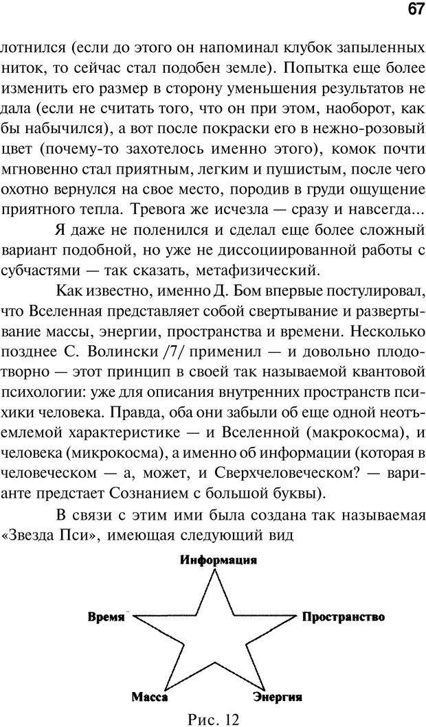 PDF. Нейротрансформинг. Команда нашего Я. Ковалёв С. В. Страница 67. Читать онлайн